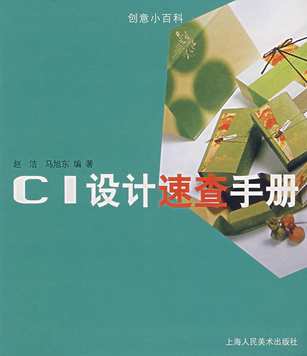 ci设计手册封面