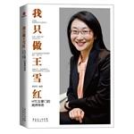 我只做王雪红:HTC女掌门的商界传奇(王永庆女儿首部简体中文传记,解密王永庆真传,分享20年独立创业的苦辣酸甜)