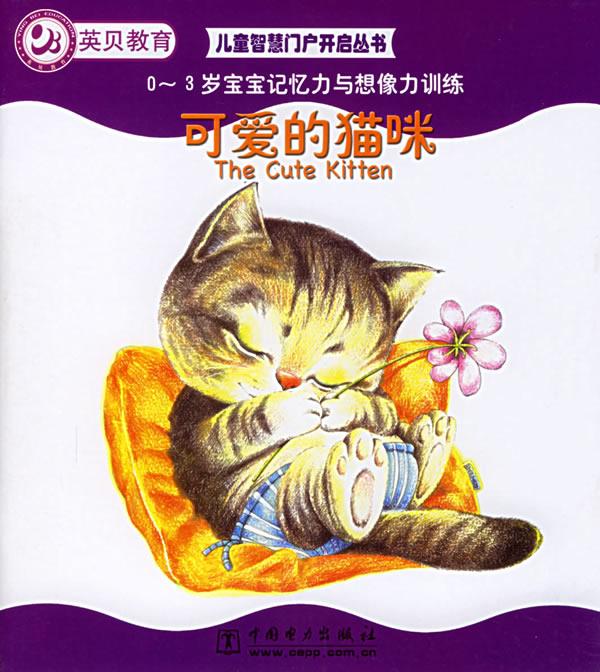 可爱的猫咪——0~3岁宝宝记忆力与想像力训练