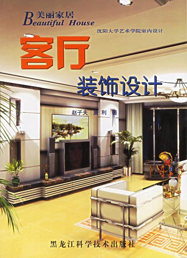 家居设计参考4000例:客厅装饰墙(附光盘) 京东商城图书 客厅装饰设计