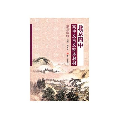 高中三年级 北京四中高中文言文校本教材 李家声
