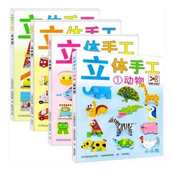 折纸大全 不用剪刀的安全diy制作书 2-3-5-6-8岁宝宝幼儿童手工益智