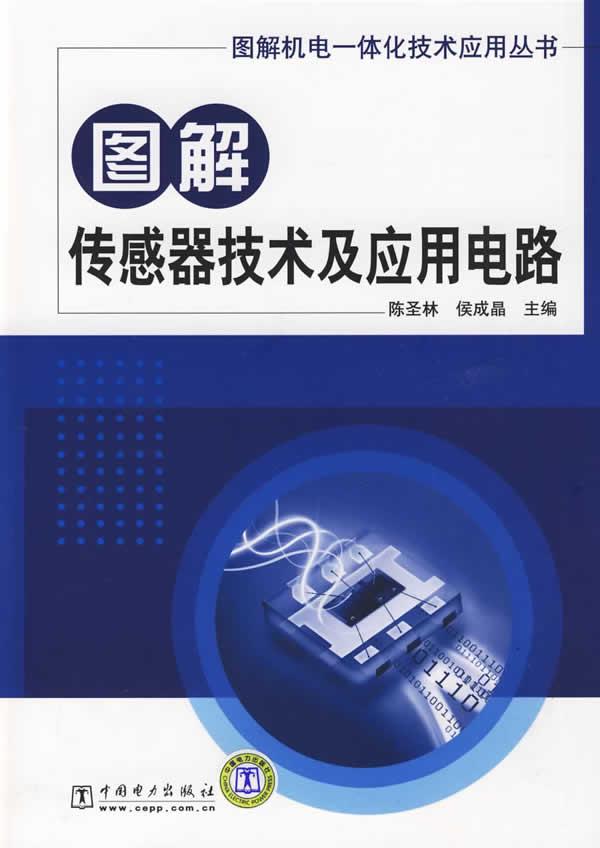 图解传感器技术及应用电路
