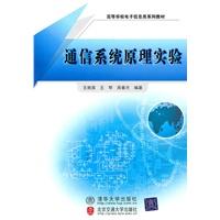 《通信系统原理实验(高等学校电子信息类系列教材)》封面