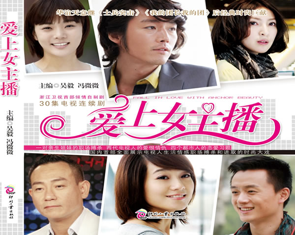 爱上女主播尹�9��zf�X�_爱上女主播国语版碟子在武汉哪可以买到?