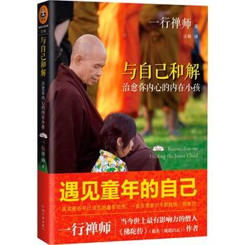 一行禅师新书《与自己和解》出版上市