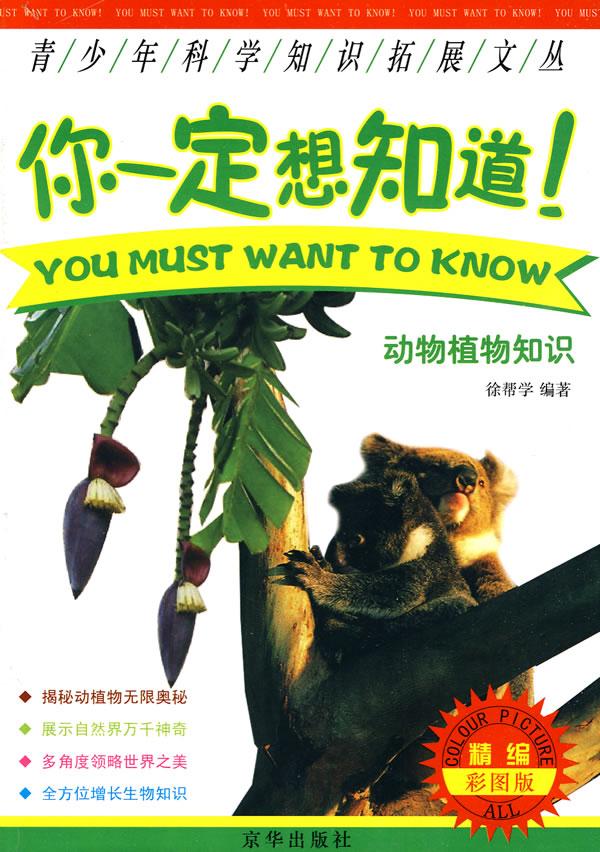 动物植物知识