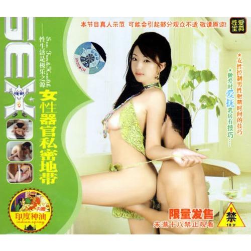 【女性器官私密地带2vcd图片】高清图