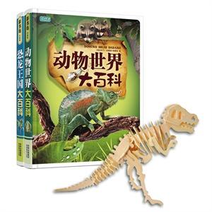 小学生大百科 动物与恐龙(套装共2册 赠3d立体木质恐龙拼插)