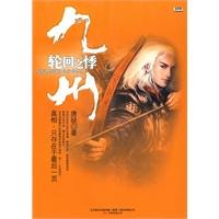 《九州・轮回之悸(九州幻想书系之一,真相,只存在于最后一页,阅读之前,请深呼吸)》封面