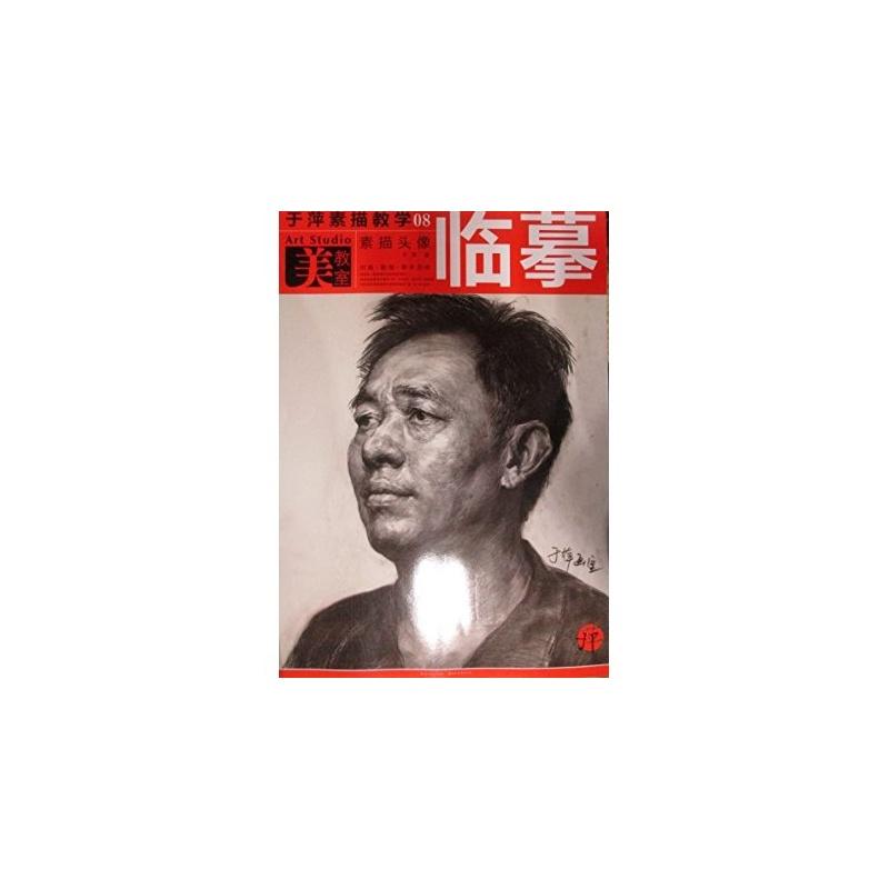 《素描头像-于萍色彩教学-临摹-08