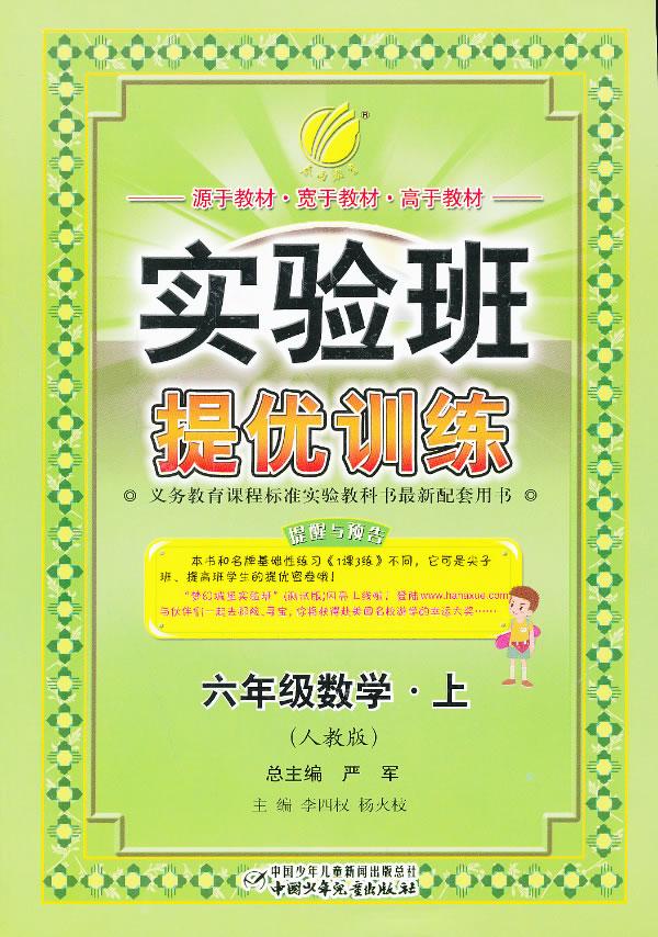 2015秋新人教版数学六年级上册期中测试题.doc图片