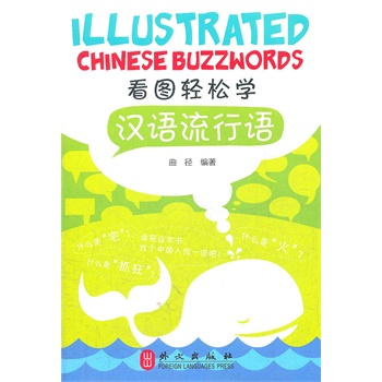 ��ͼ����ѧ����������    Illustrated Chinese buzzwords