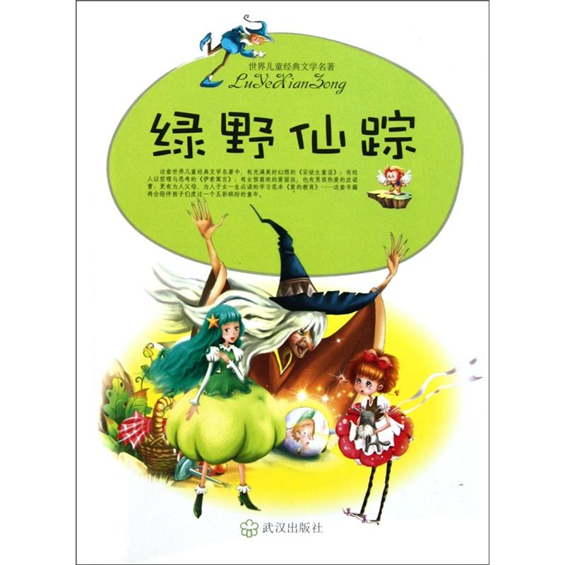 绿野仙踪/世界儿童经典文学名著