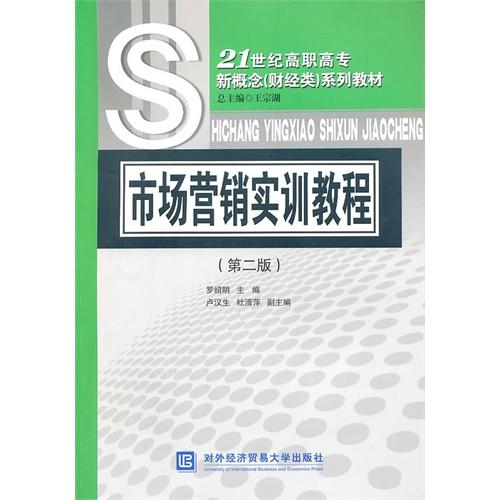 市场营销实训教程(第二版)