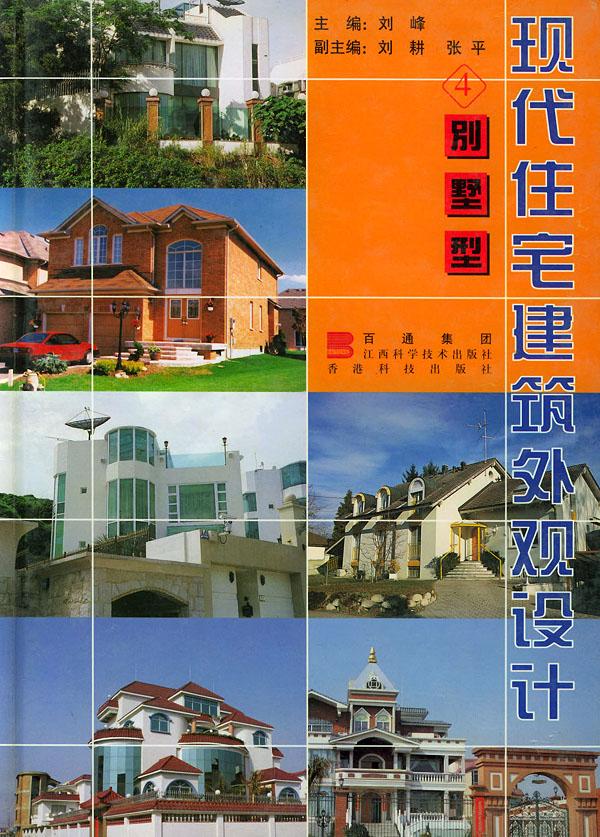 现代住宅建筑外观设计(4):别墅型