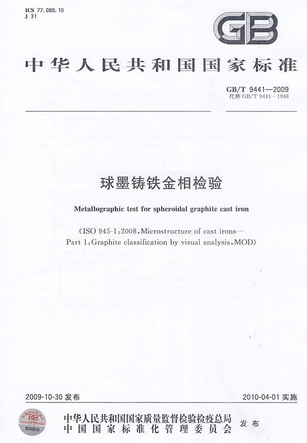 《球墨铸铁金相检验》电子书下载 - 电子书下载 - 电子书下载