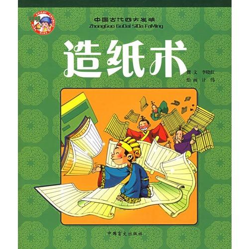 【造纸术——中国古代四大发明图片】高清图