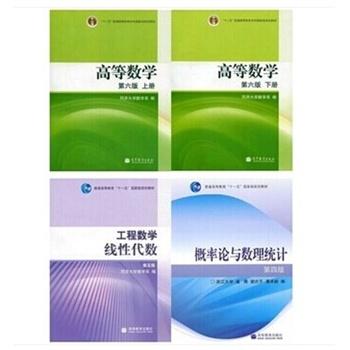 《高等数学同济六版上下册