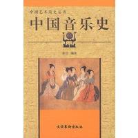 《中国音乐史中国艺术简史丛书》封面