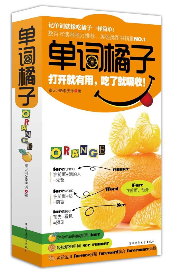 《单词橘子--记单词就像吃橘子一样简单!了解构成原理,17万单词不用背》电子书下载 - 电子书下载 - 电子书下载