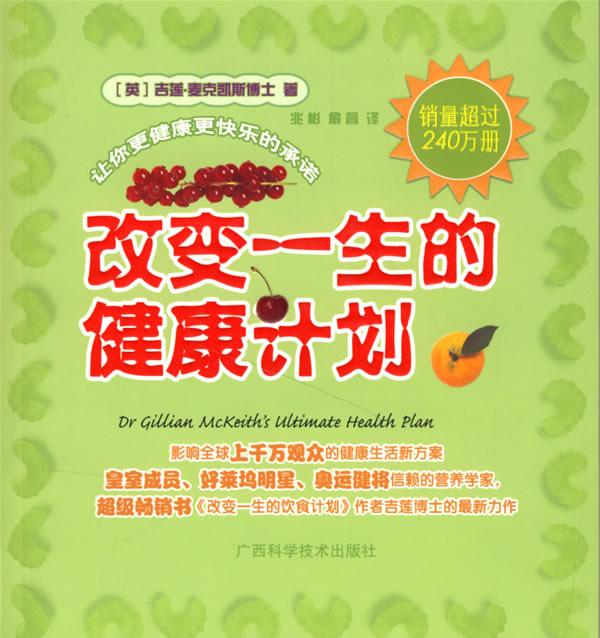 《改变一生的健康计划(超级畅销书《改变一生的饮食计划》作者吉莲博士的最新力作)》电子书下载 - 电子书下载 - 电子书下载