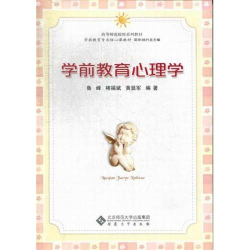 学前教育心理学-鲁峰
