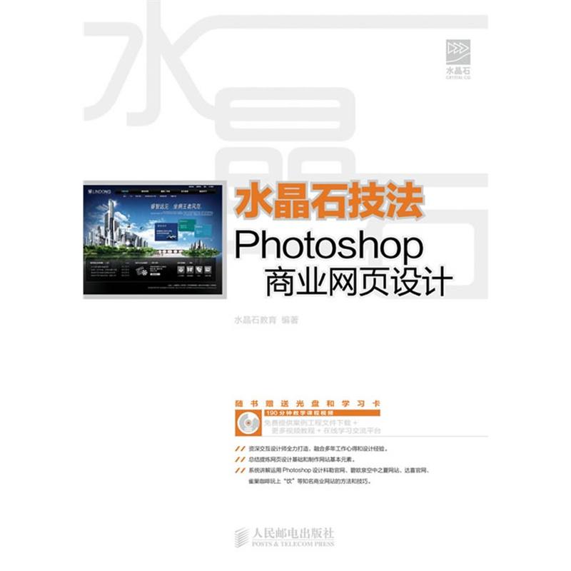 水晶石技法 photoshop商业网页设计