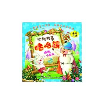 动物故事哈哈镜——嗨哟,小淘气