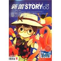 新蕾STORY100(2010/08上半月总