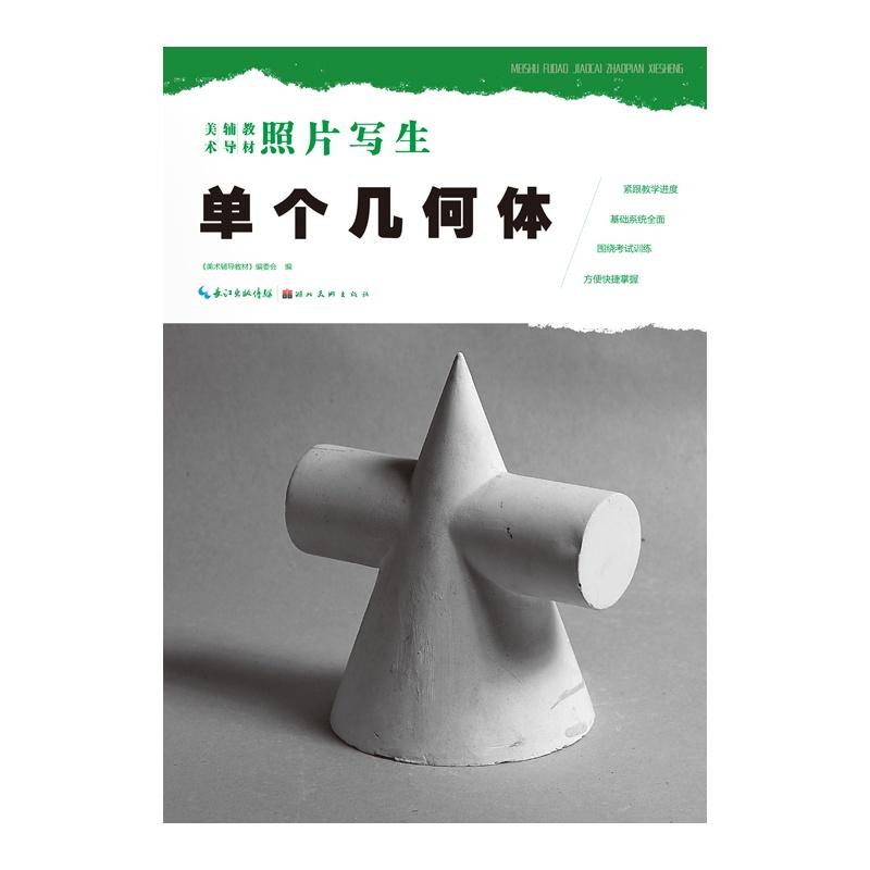 美术辅导教材·照片写生·单个几何体
