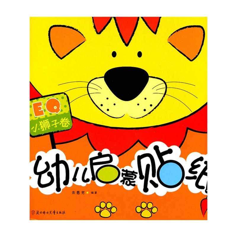 幼儿启蒙贴纸书-《eq小狮子卷》