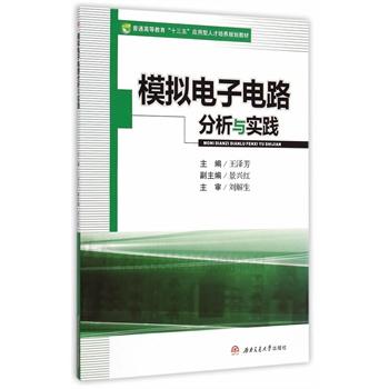 王泽芳主编的《模拟电子电路分析与实践》共分