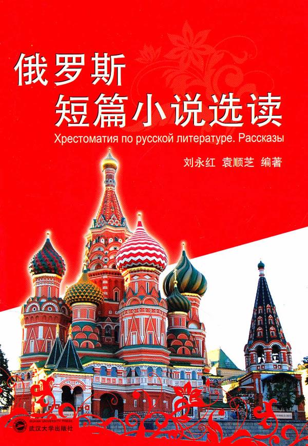 我的俄罗斯-小说_俄罗斯短篇小说选读