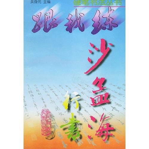 沙孟海行书——硬笔书法丛书