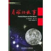 《月球的故事――盗火者译丛》封面