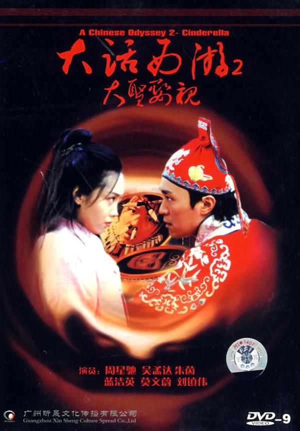 大话西游2:大圣娶亲(DVD-9)(周星驰、吴孟达主演)下载