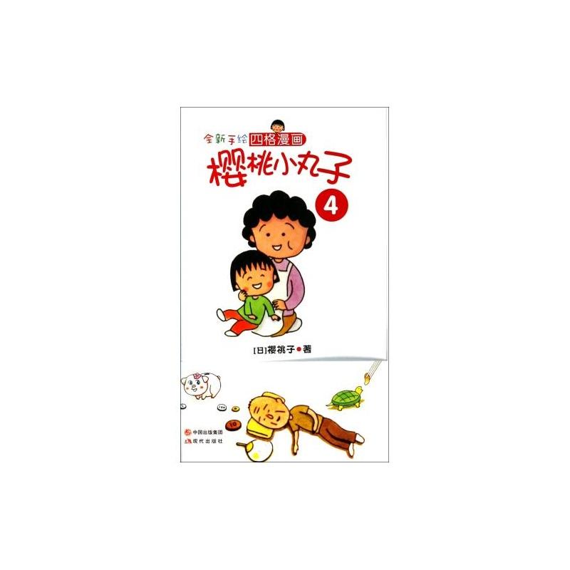 全新手绘四格漫画樱桃小丸子(4)
