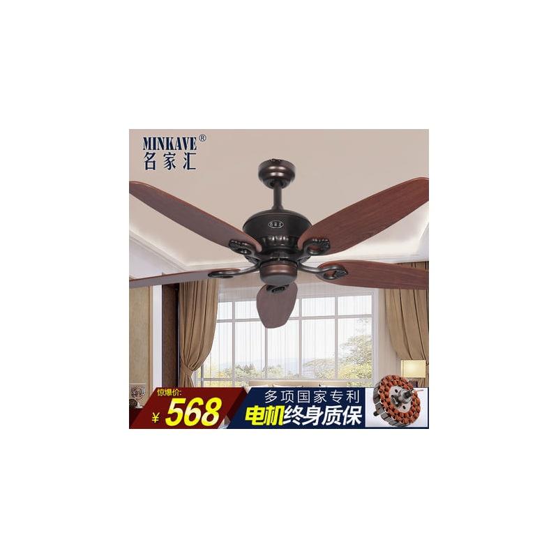 名家汇吊扇灯无灯风扇灯现代简约电风扇 欧式吊扇52寸木叶fz1314e静音