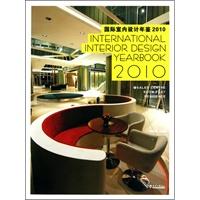《国际室内设计年鉴2010⑤售楼中心、样板房、住宅》封面