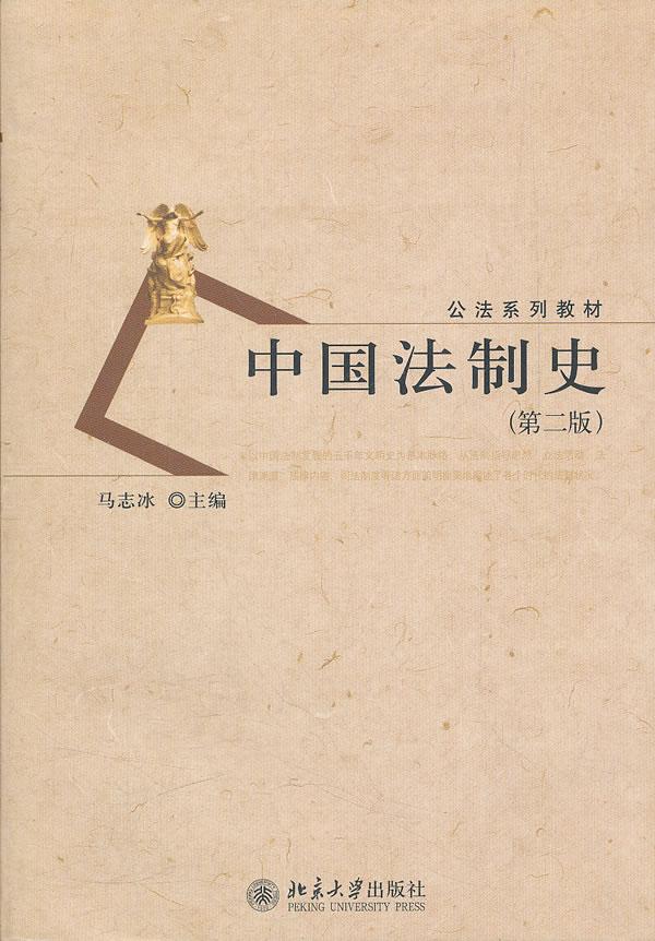 中国法制史学心得_中国法制史(第二版)