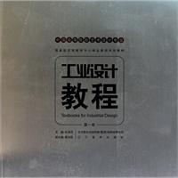 中国高等艺术院校工业设计专业重