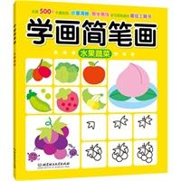 学画简笔画——水果蔬菜(全套500个卡通