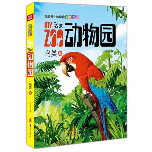 我的动物园:鸟类卷/妙趣横生的动物彩色图鉴(中国第一