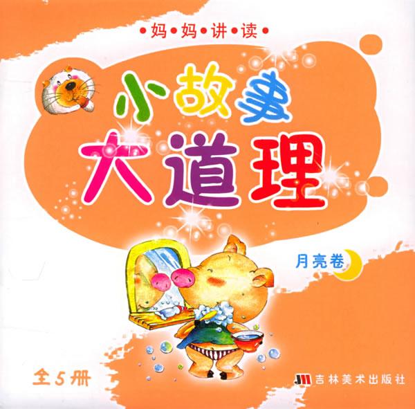 妈妈讲读小故事大道理(月亮卷)(全5册)