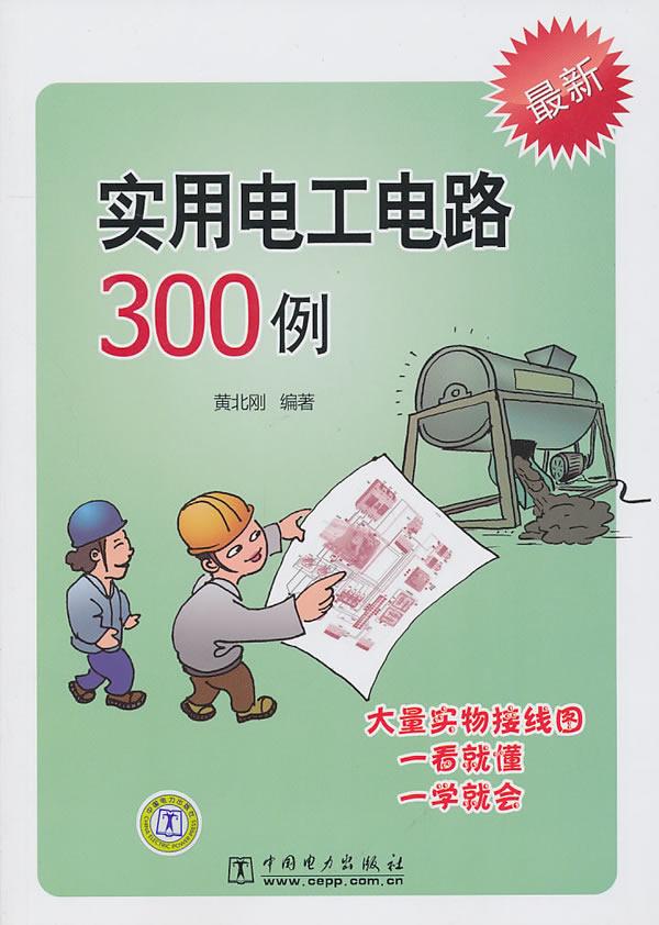 实用电工电路300例/黄北刚