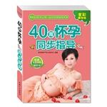 40周怀孕同步指导-(80后父母一站式孕育手册)