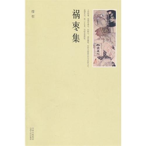 2011读书笔记21:《祸枣集》:冷眼看热世 - mp - 日影庐书影话