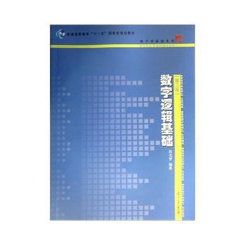 数字逻辑基础(第三版)(复旦博学·电子学基础系列)