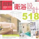 設計師不傳的私房學:衛浴設計518